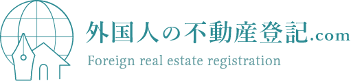 外国人の不動産登記.com Foreign real estate registration